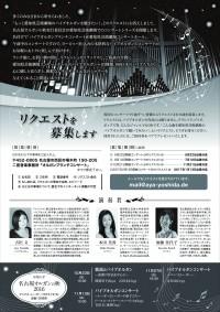 パイプオルガンブランチコンサート裏_0411